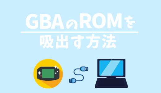 GBAのROMの吸出し方と必要な道具は?違法性はある?
