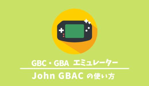 GBA・GBC 対応エミュ John GBAC の使い方まとめ【超解説】