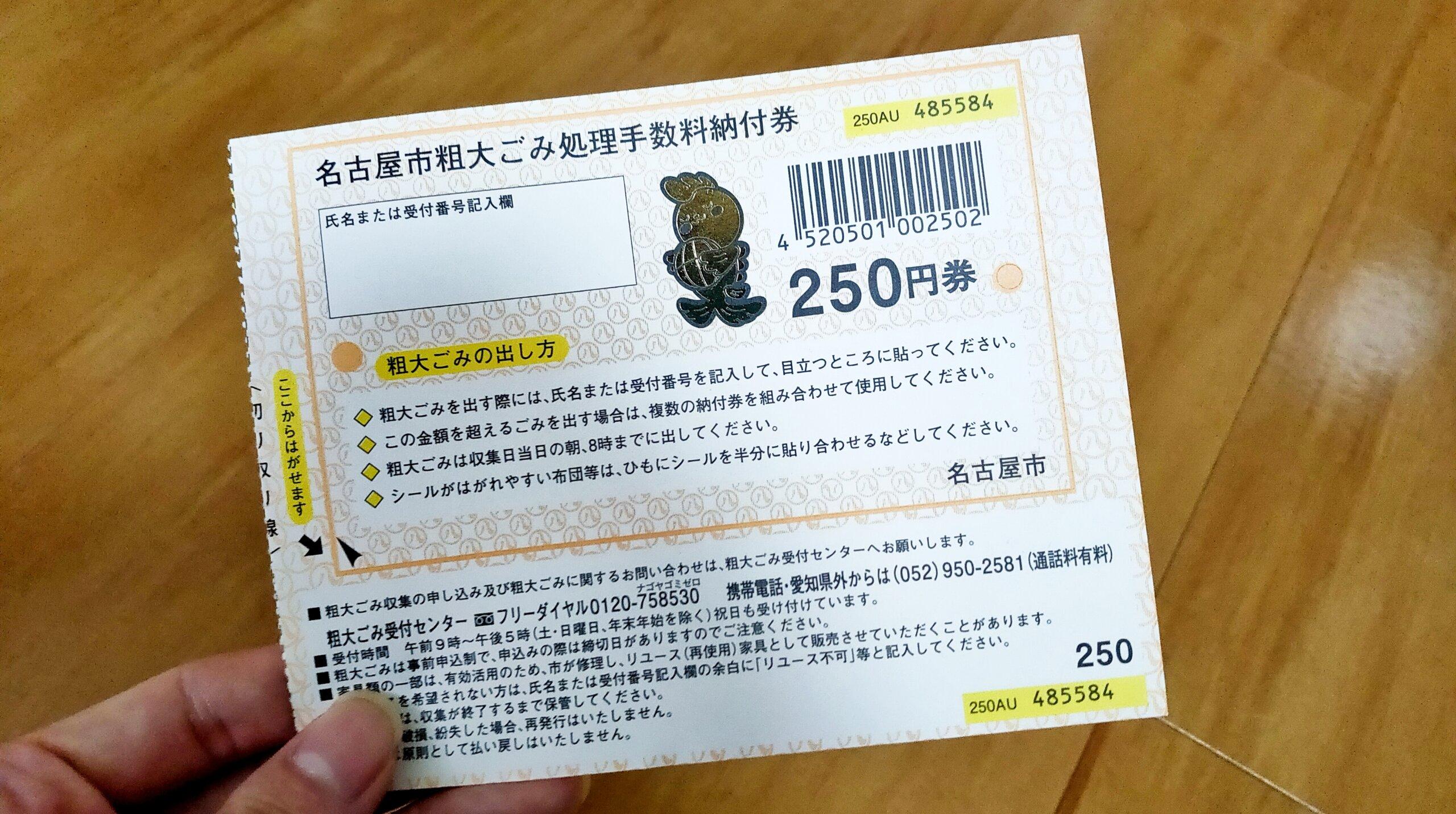 名古屋市で粗大ごみを回収してもらうために必要な納付券