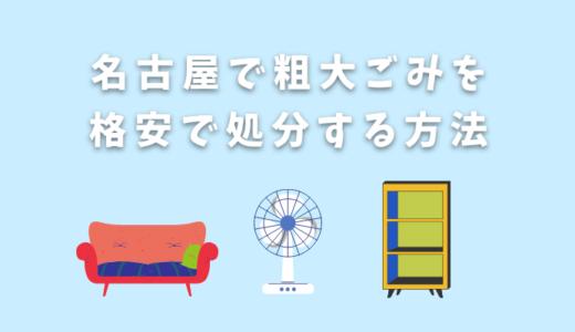 名古屋で粗大ごみの回収にかかる料金は?申し込みから回収までの流れ