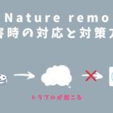 Nature Remoは障害が多い?使えない時に確認したいことと対策方法についてのアイキャッチ画像