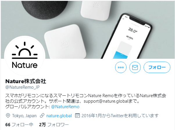 Nature Remoの公式Twitterを確認する