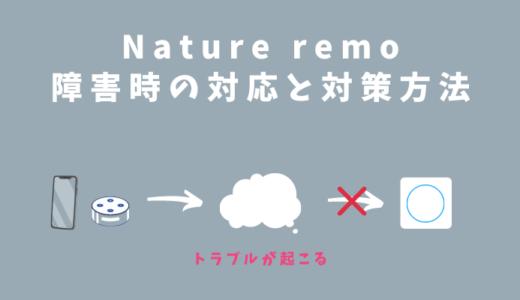 Nature Remoは障害が多い?使えない時に確認したいことと対策方法について