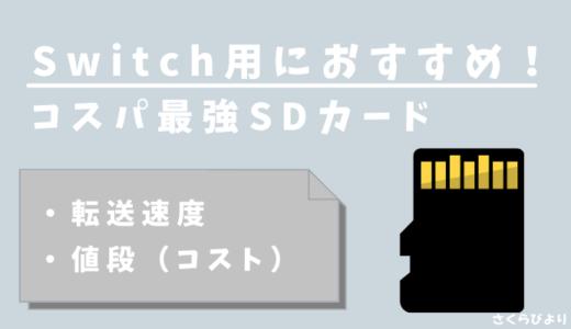 Amazonで激売れしているSwitch向けのおすすめSDカードを試してみた【レビュー】