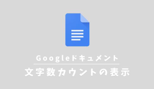 Googleドキュメントで文字数や行数をリアルタイムで常にカウントする方法