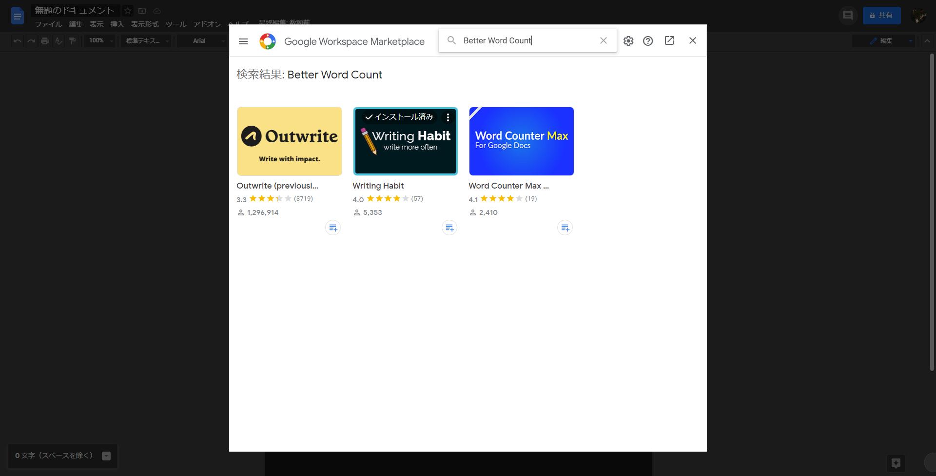 Googleドキュメントのアドオンで文字数をカウントする方法