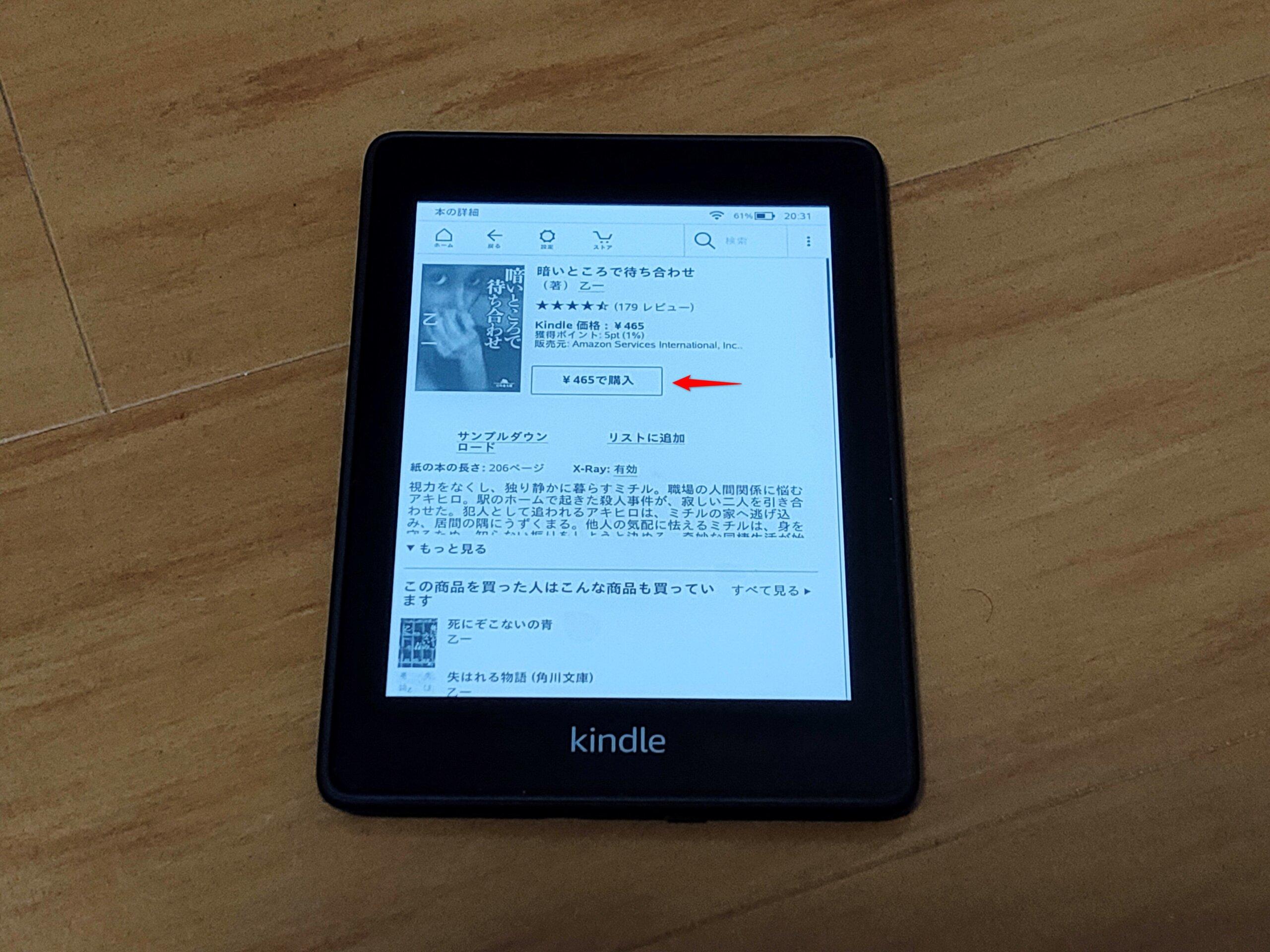 読みたい本をストアからダウンロードするの画像
