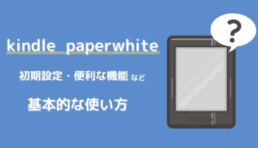 今更聞けないKindle Paperwhiteの使い方と初期設定について
