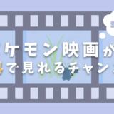 【ポケモン】ユーザーが選ぶ1番人気の作品は?選ばれた映画は無料で視聴できるぞ!