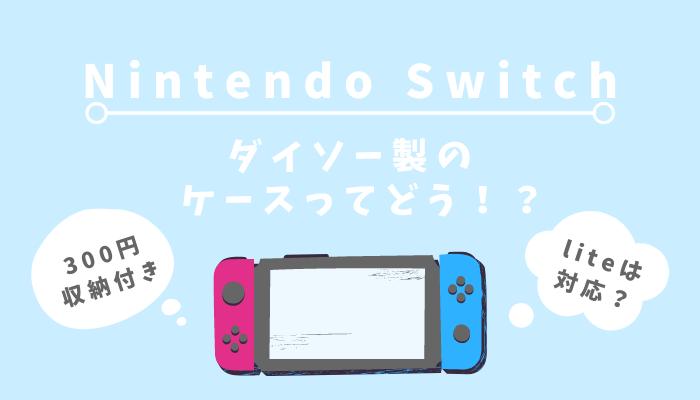 daiso-switch-case
