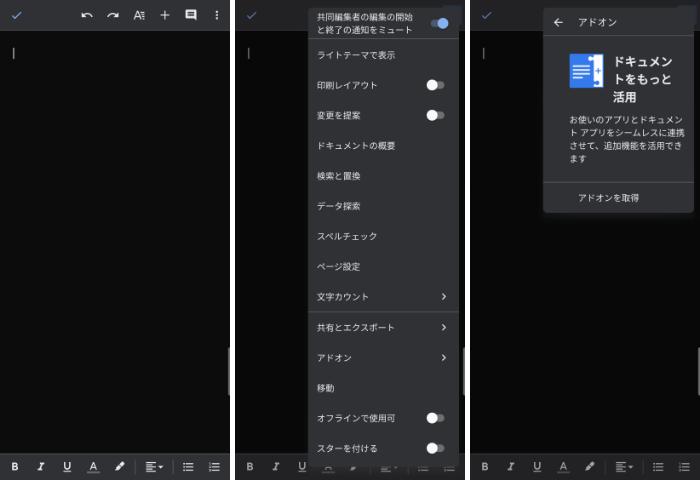 スマホ版のGoogleドキュメントでアドオンを追加する手順