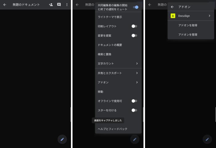スマホ版のGoogleドキュメントのアドオンを使用する手順