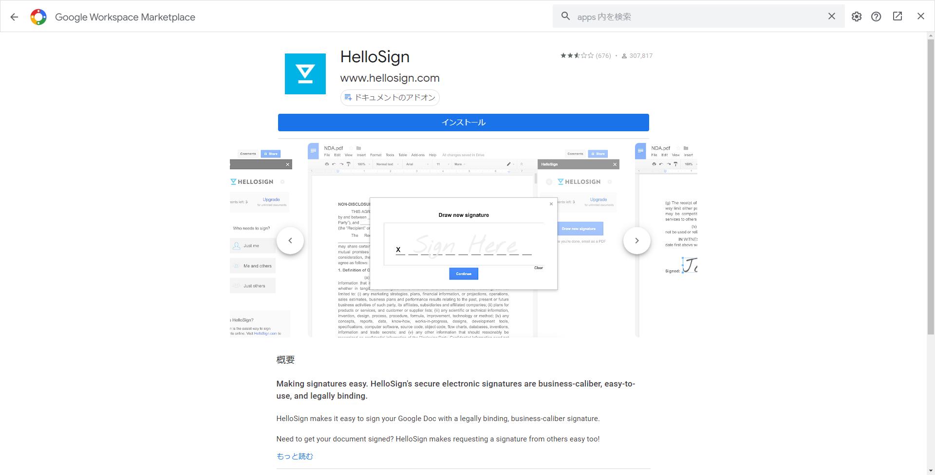 Hello Sign のダウンロードページ