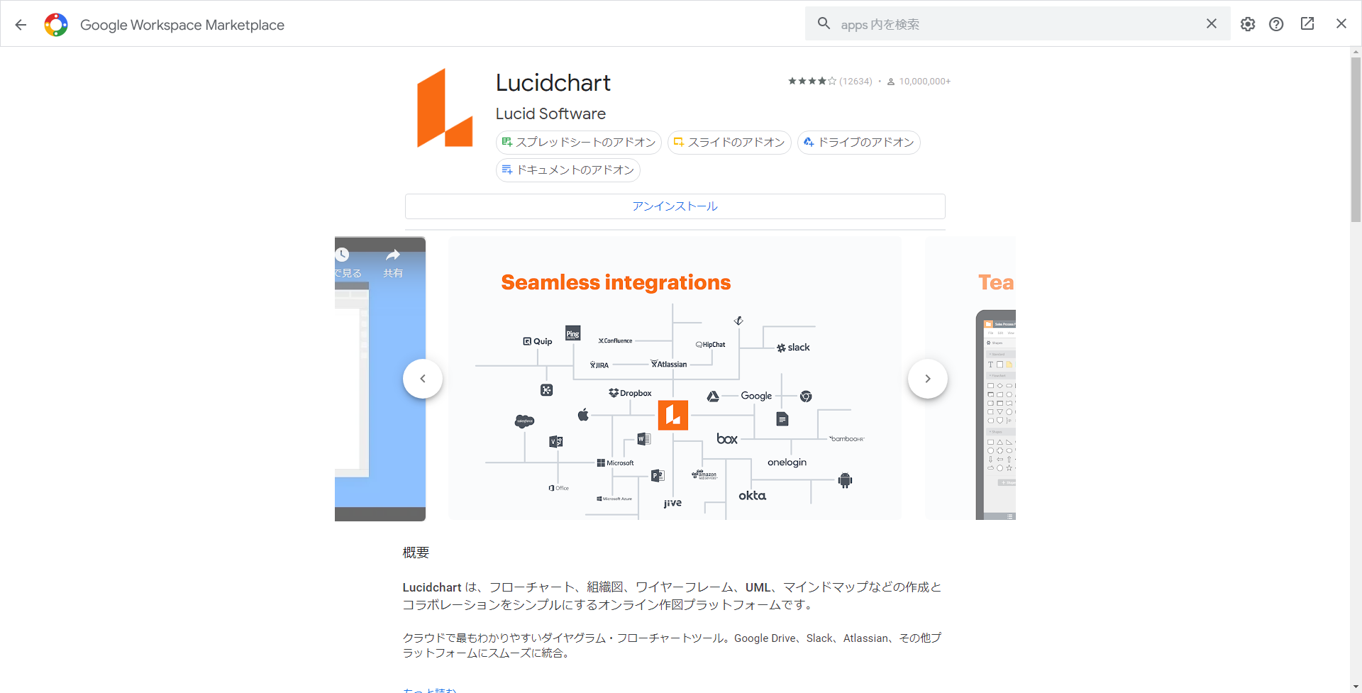Lucidchart Diagramsのダウンロードページ