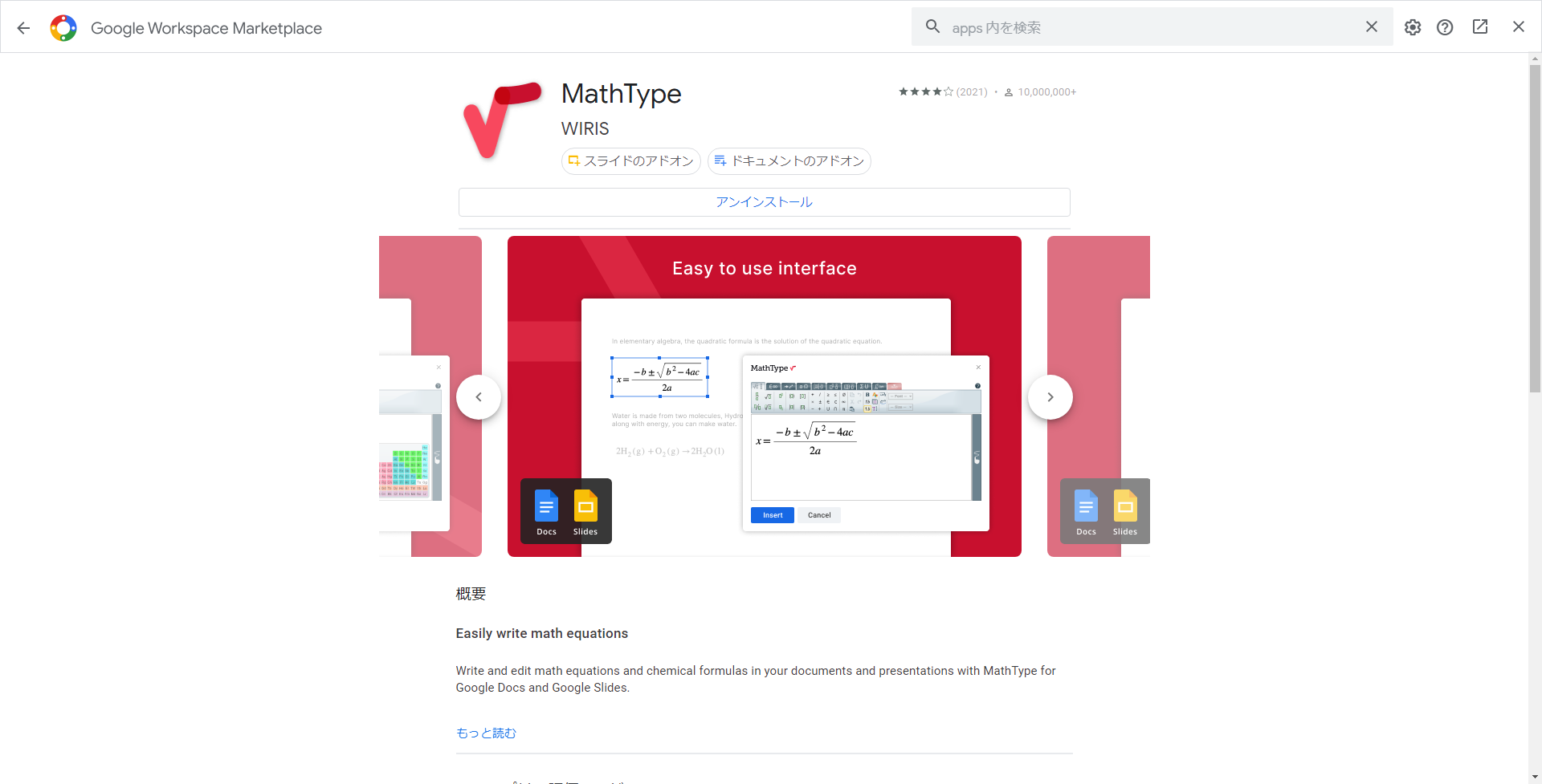 MathTypeのダウンロードページ