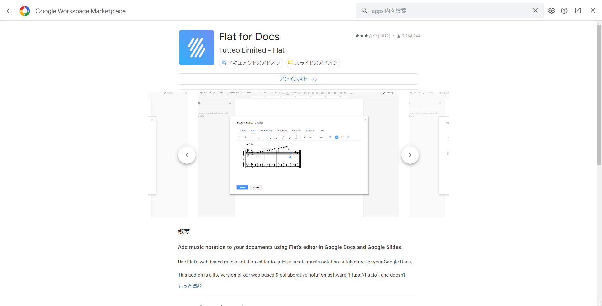 Flat for Docsのダウンロードページ