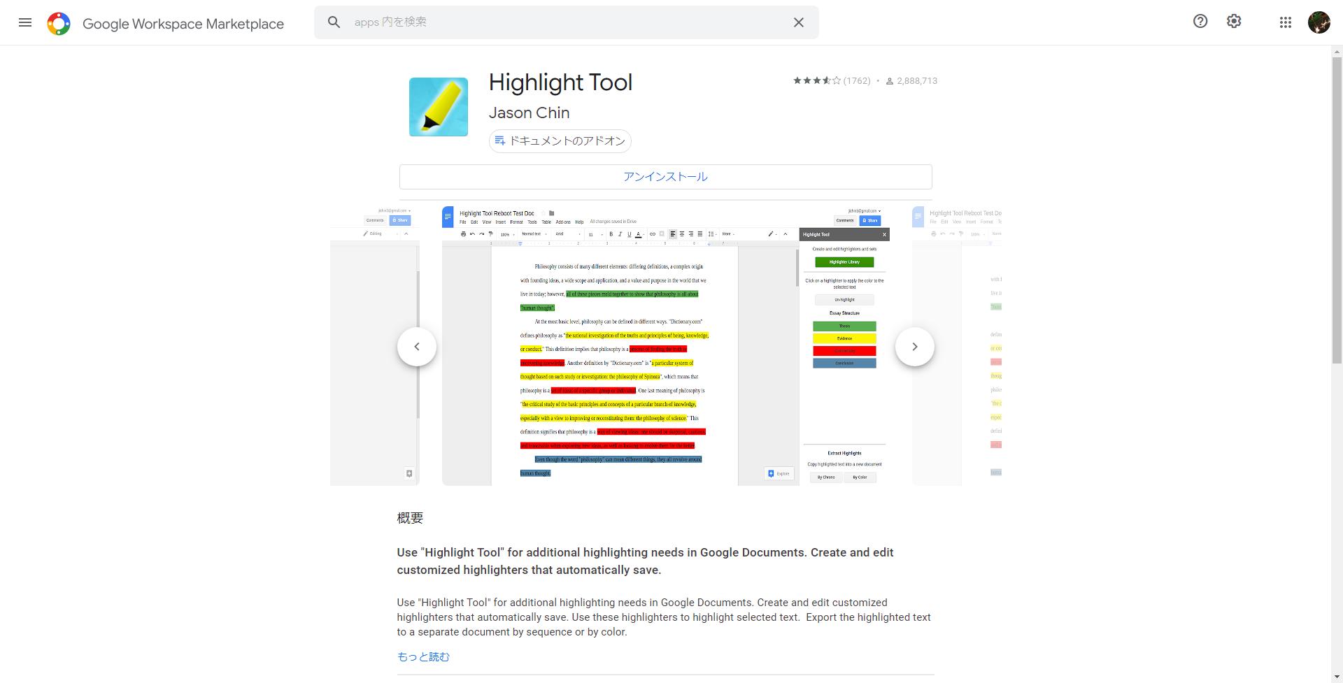Highlight Toolのダウンロードページ