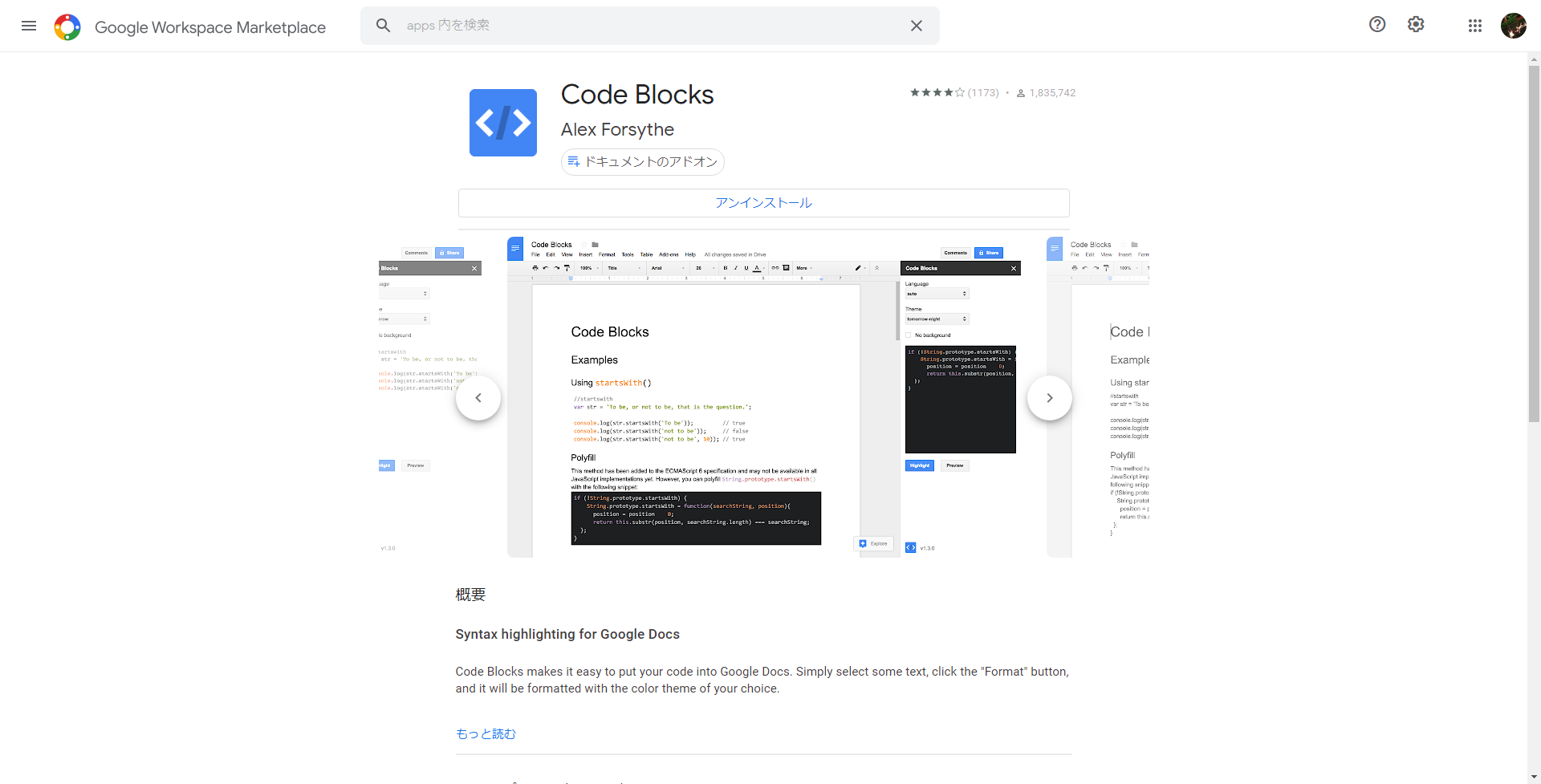 Code Blocksのダウンロードページ