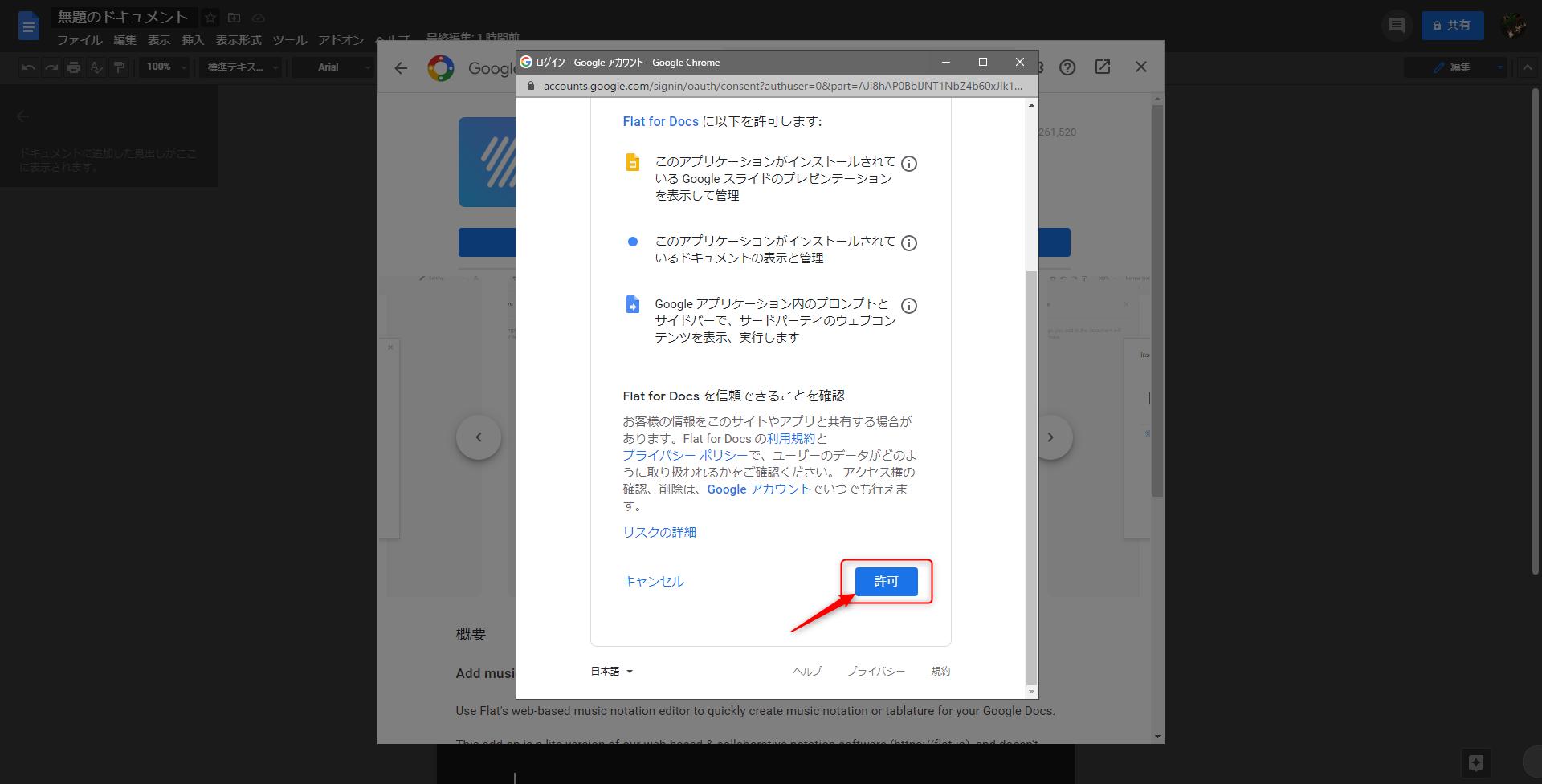 追加するアドオンに与える権限の許可を設定する為の画面