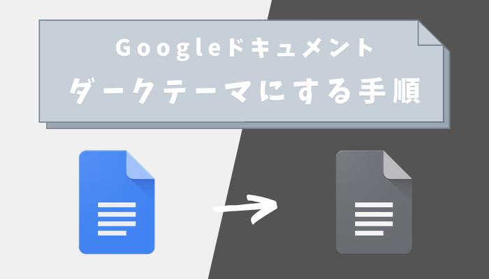 Googleドキュメントをダークにする方法のアイキャッチ画像
