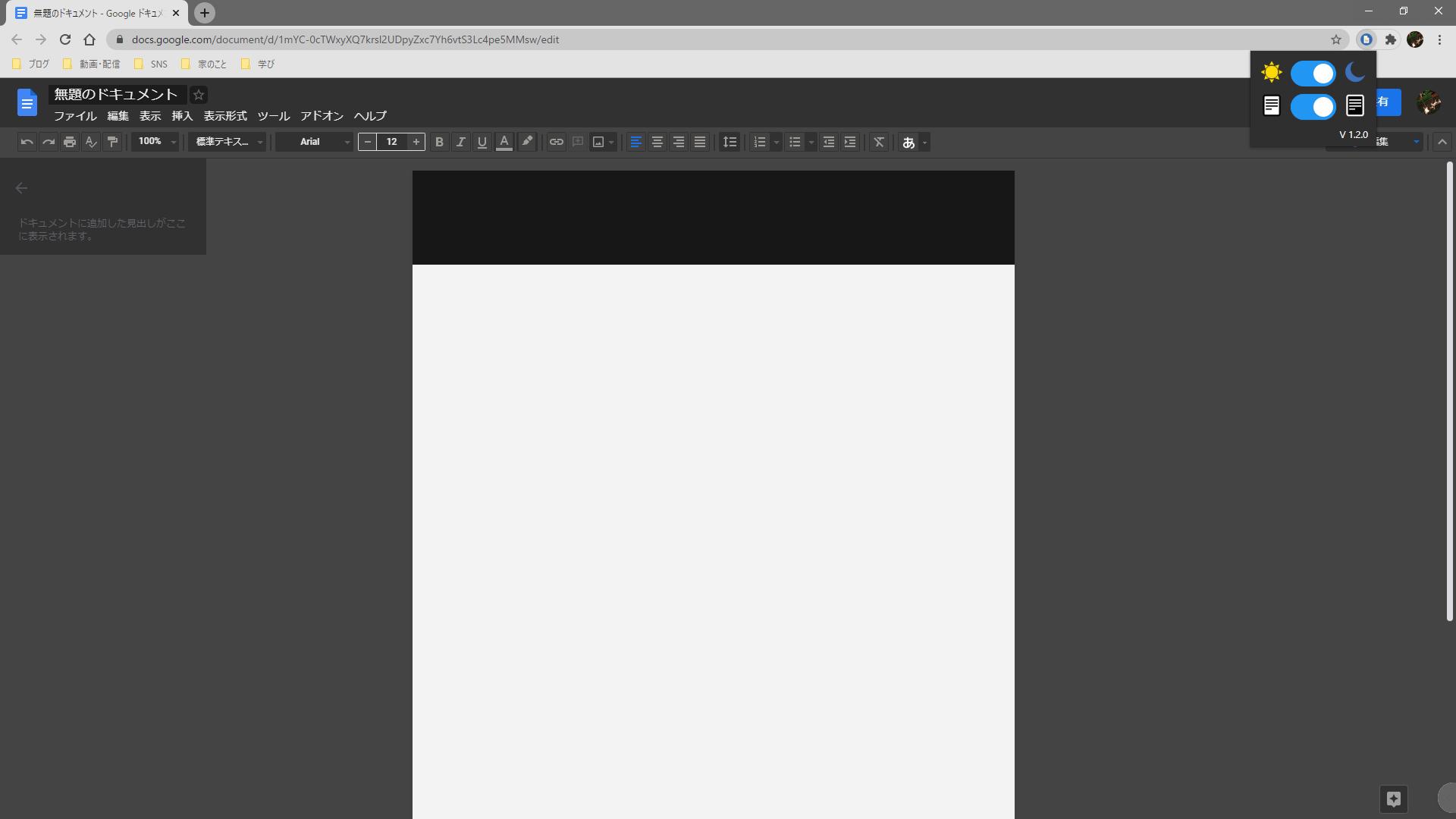 Google Docs Dark Modeを月(ダークテーマ)と黒(入力部分を黒)の両方設定した画像