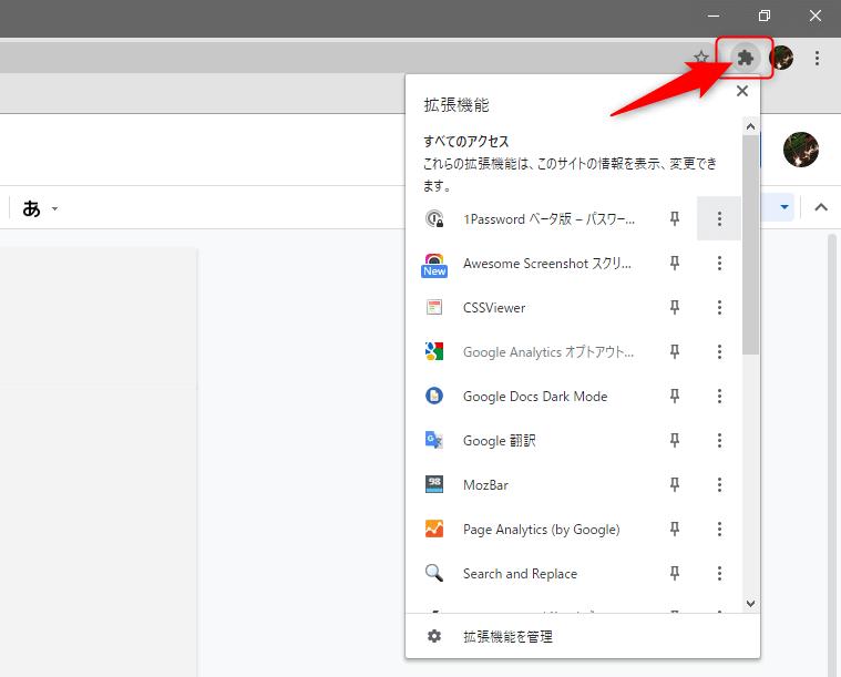Google Docs Dark Modeをアドオン一覧から選んでいる様子