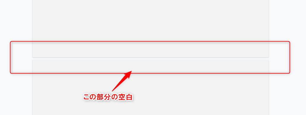 Googleドキュメントの「改ページの空白部分」の画像