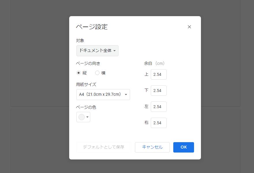 Googleドキュメント「ページ設定」の画面
