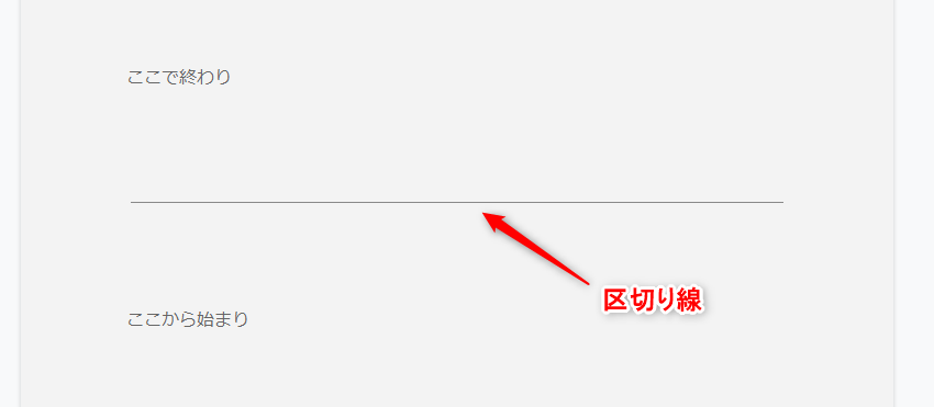 Googleドキュメントの「区切り線」を挿入したようす