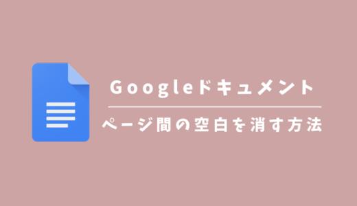 Googleドキュメントの改ページの区切り・空白をなくしてストレスを0にする方法