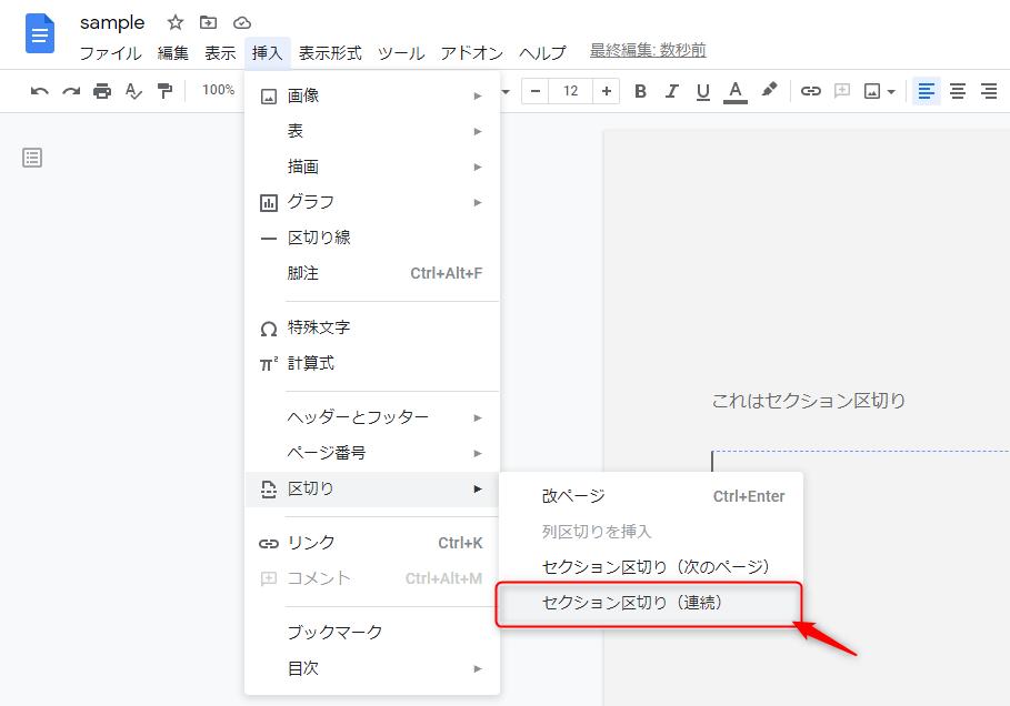 Googleドキュメントで「セクション区切り」を挿入するようす