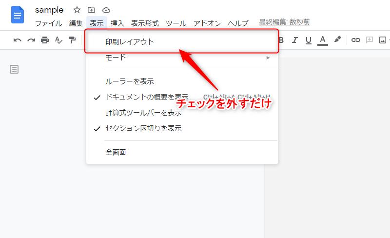 Googleドキュメントで「印刷レイアウト」の設定をオフにする手順