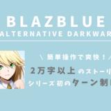BLAZBLUE_ALTERNATIVE_DARKWAR