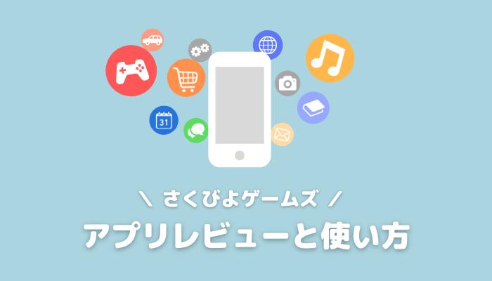 アプリのレビューと使い方_Sakubiyo-Games