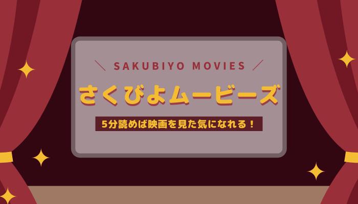 5分でわかる映画シリーズ_Sakubiyo-Movies