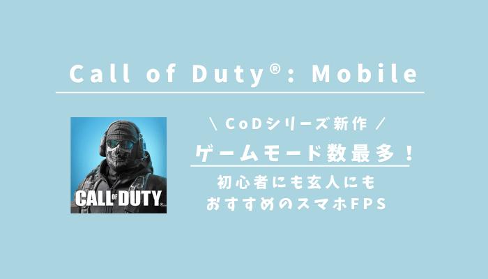 Call of Duty®: Mobileとはゲームモードも多くFPS初心者にもオススメのスマホアプリ!