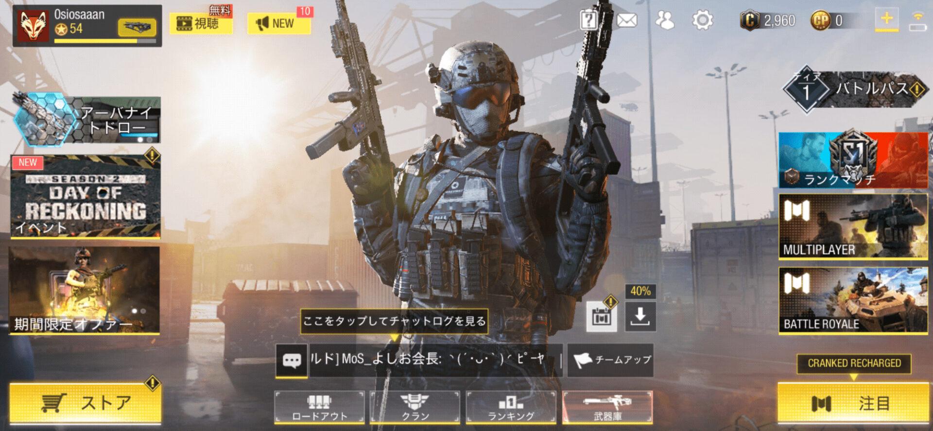 Call of Duty®: Mobileではお馴染みのマルチに加えバトルロワイヤルも追加