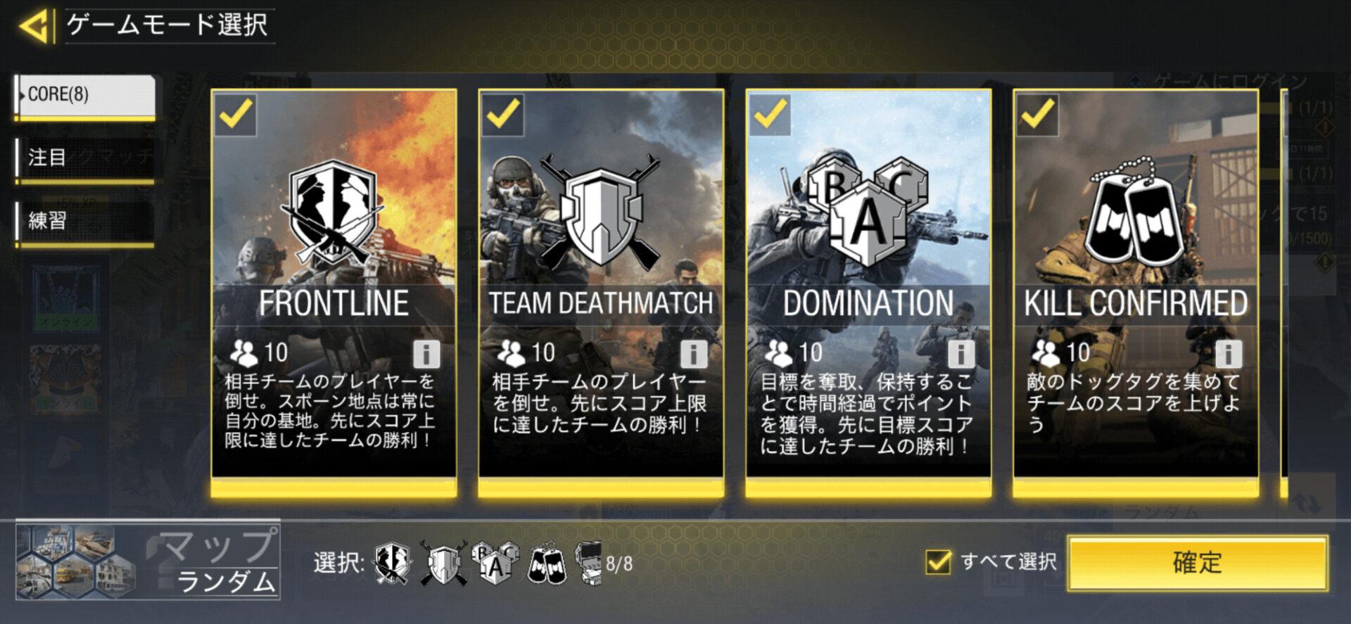 Call of Duty®: Mobileのマルチプレイ画面でゲームモードを選んでいる様子