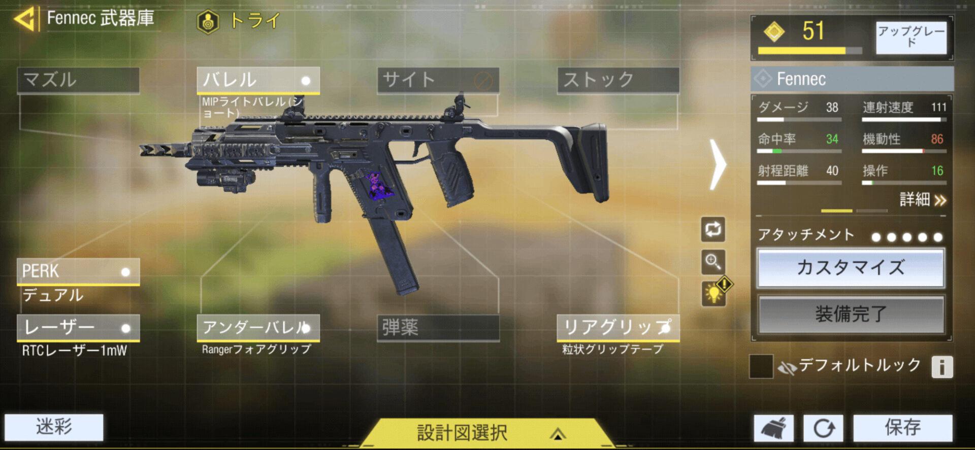 Call of Duty®: Mobileのロードアウトで武器にアタッチメントを装着し、カスタマイズしているようす
