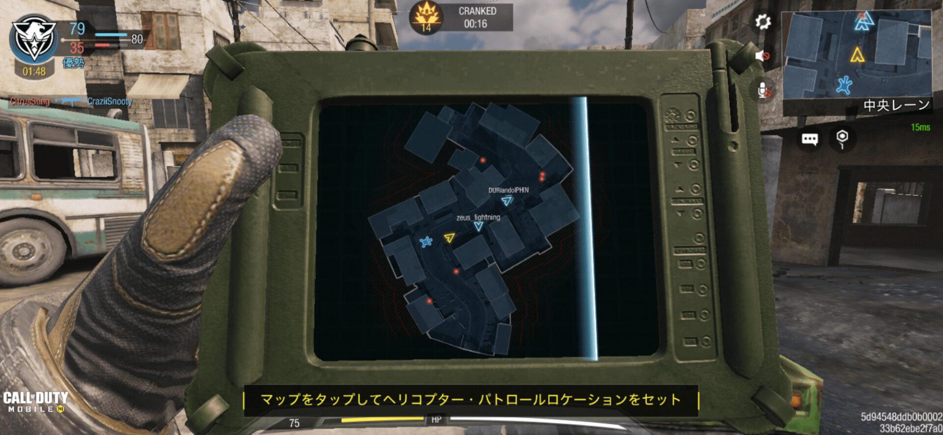 Call of Duty®: Mobileで10キルのスコアストリーク「ステルスヘリ」のようす。