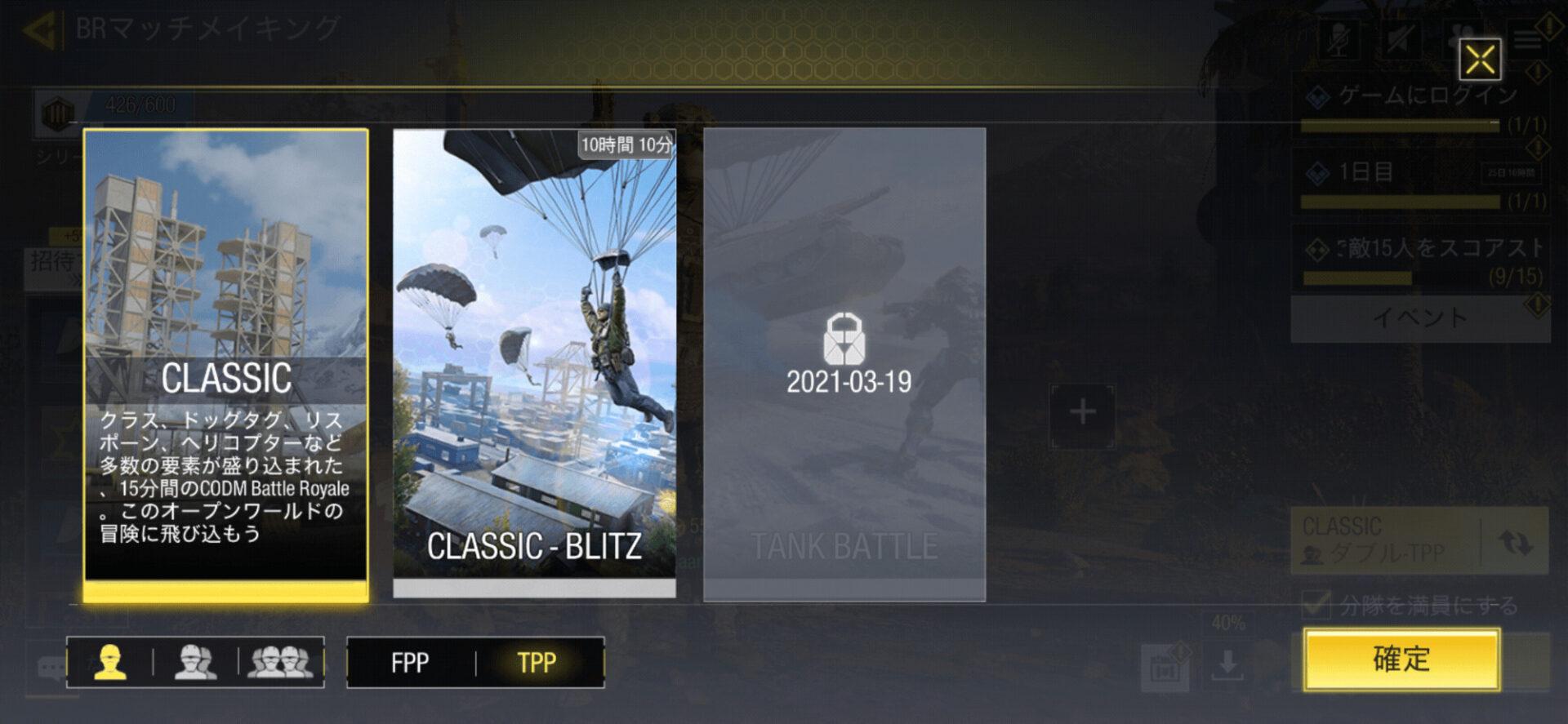 Call of Duty®: Mobileのバトルロイヤルでプレイ人数やステージ、ゲームモードを選択している様子