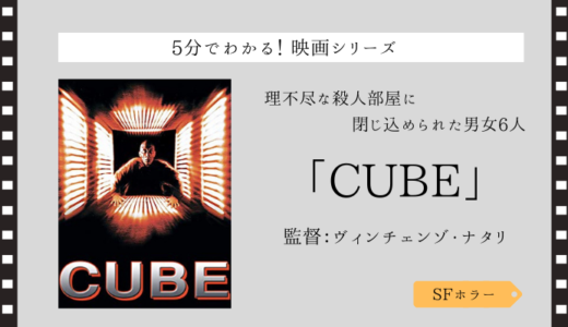 5分でわかる「キューブ (Cube)」のあらすじ!ネタバレ含む【レビュー】