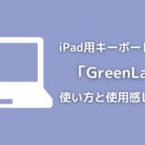 GreenLawのiPad用キーボードケースの使い方と使用感レビュー