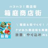 箱庭商店街(ハコハコ!商店街)