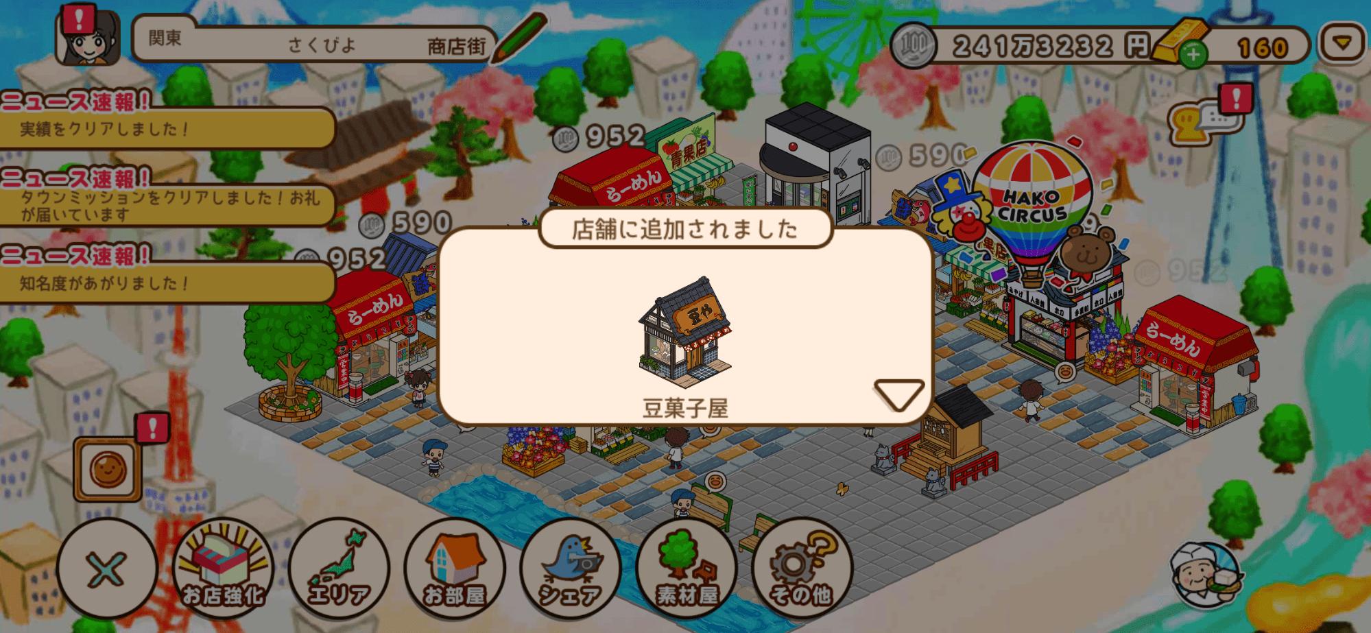 箱庭商店街は道路や川も引ける街づくりシミュレーション!