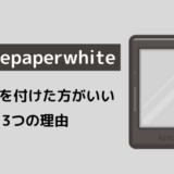 kindle paperwhiteのカバーは絶対つけた方がいい3つの理由