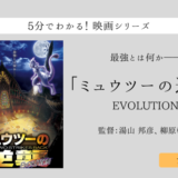 5分でわかる「ミュウツーの逆襲 EVOLUTION」のあらすじ!ネタバレ含む【レビュー】