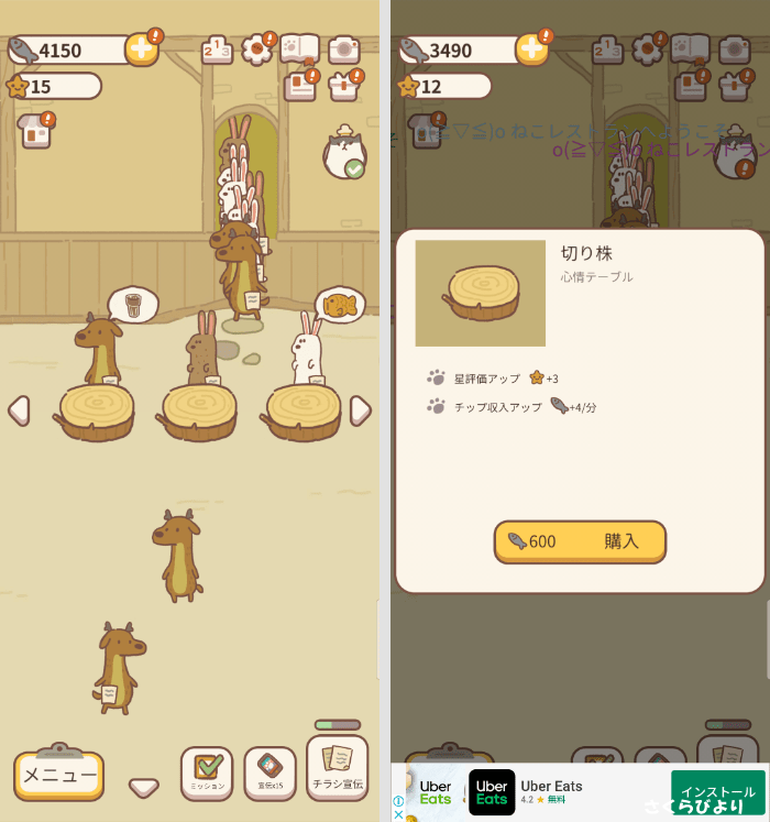 ねこレストランはレストランを運営するシュミレーションゲーム!
