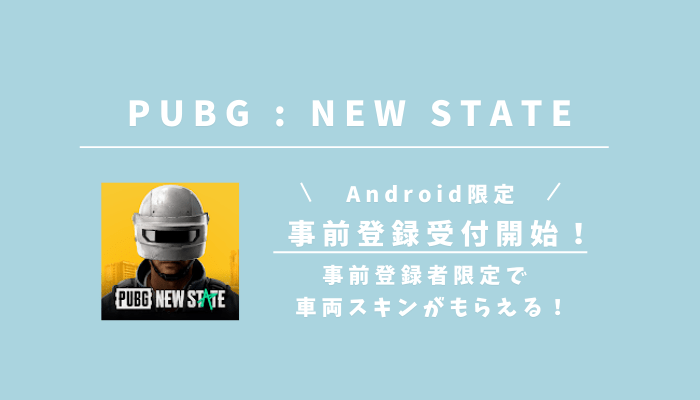 pubg-new-state-pre