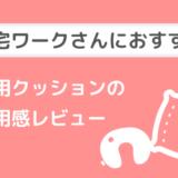 在宅でオススメの椅子用のクッションの使用レビュー【5選】